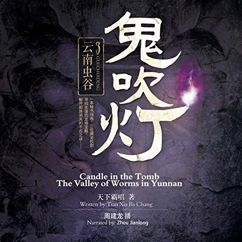 鬼吹灯 3:云南虫谷 - 鬼吹燈 3:云南蟲谷 [Candle in the Tomb 3: The Valley of Worms in Yunnan] audiobook cover art