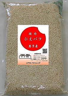 ひえパフ 500g(ポン菓子、甘味料無し) 国内産 シリアル食品