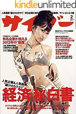 サイゾー 2012年 2月号 [雑誌]
