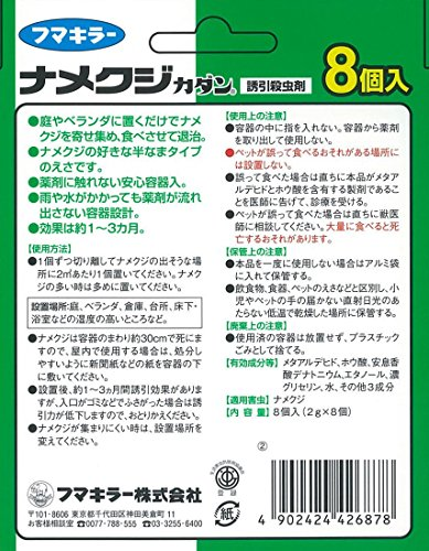 フマキラー『ナメクジカダン誘引殺虫剤』