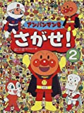 シリーズ絵本「アンパンマンをさがせ!」画像