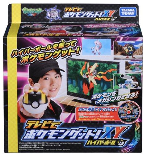 ポケットモンスター テレビでポケモンゲット!XY ハイパーボール