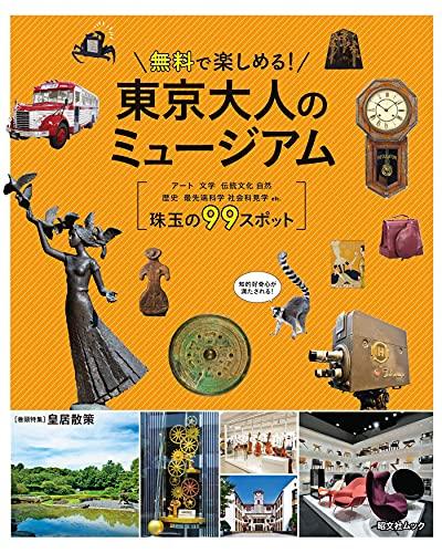 無料で楽しめる! 東京大人のミュージアム (昭文社ムック)