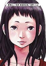 素晴らしい世界 新装完全版 単行本未収録作品集付き限定版 (サンデーGXコミックススペシャル)