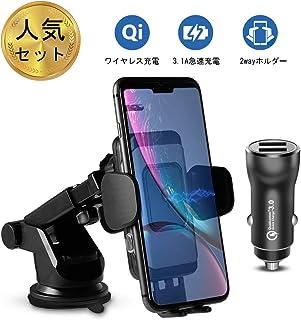 車載 Qi ワイヤレス充電 カーチャージャー セット 車載スマートフォンホルダー (2019年最新改良版) 勝手に開けず 自動ロック 10W/7.5W 急速ワイヤレス充電 吹き出し口 360度回転 iPhone 11/11 Pro/11 Pro Max/Xs MAX/XS/XR/X/8/8+, Android Samsung Galaxy S10/S10+/S9/S9+/S8/S8+/S7等に対応 各種ワイヤレス充電機種に対応 日本語説明書付き