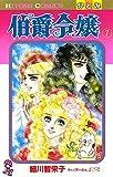 伯爵令嬢 7 (ひとみコミックス)