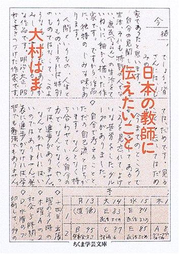 日本の教師に伝えたいこと (ちくま学芸文庫)の詳細を見る