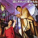 逆にそれって愛かもね(初回生産限定盤)(DVD付)