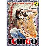 ICHIGO(3)