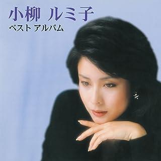 小柳ルミ子/ベストアルバム