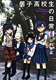 男子高校生の日常 6巻 (デジタル版ガンガンコミックスONLINE)