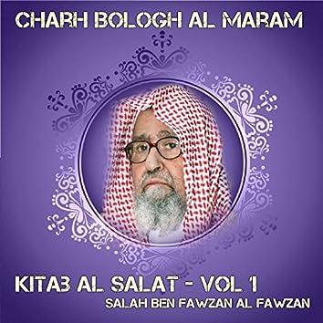 Charh Bologh Al Maram Vol 1 (Kitab Al Salat)