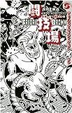 闘技場 (ボクラノSFシリーズ)