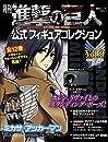 月刊 進撃の巨人 公式フィギュアコレクション Vol.9 ミカサ・アッカーマン スタンディングVer.