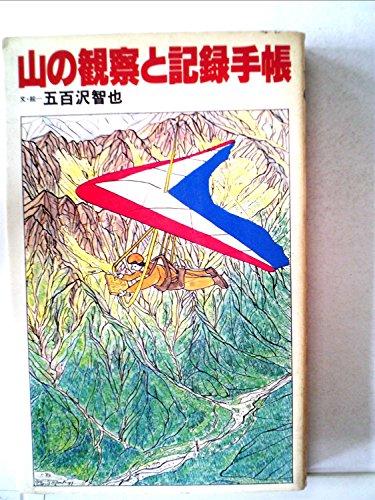 山の観察と記録手帳の詳細を見る