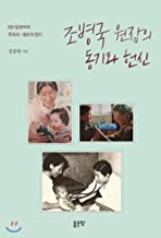 Cho Byung-koo, Directors Motivation and Commitment (Korean Edition)