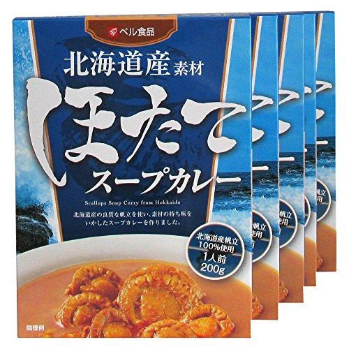 北海道産素材 ほたてスープカレー 5食 セット 200g 北海道産帆立100%使用 北国からの贈り物