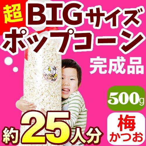 【業務用】ポップコーン500g[約25人分、イベント・バザーに最適] (梅かつお味)