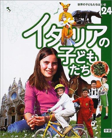 イタリアの子どもたち (世界の子どもたちはいま)