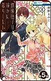 【プチララ】劉備徳子は静かに暮らしたい 第5話 (花とゆめコミックス)