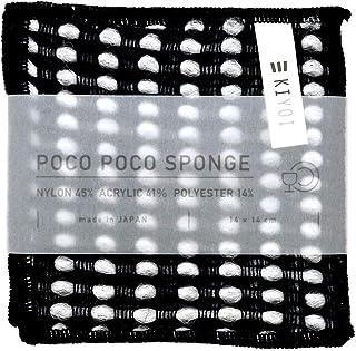 KIYOI(キヨイ) すみずみまで洗える 速乾 ポコポコスポンジ 2枚組 日本製 14×14cm 食器 グラス キッチン 洗面台 泡立ち抜群 泡切れ (ブラック)