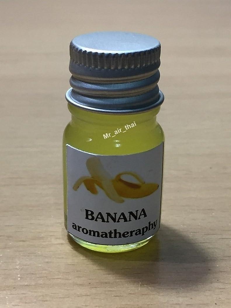 コーデリア解釈する繕う5ミリリットルアロマバナナフランクインセンスエッセンシャルオイルボトルアロマテラピーオイル自然自然5ml Aroma Banana Frankincense Essential Oil Bottles Aromatherapy Oils natural nature