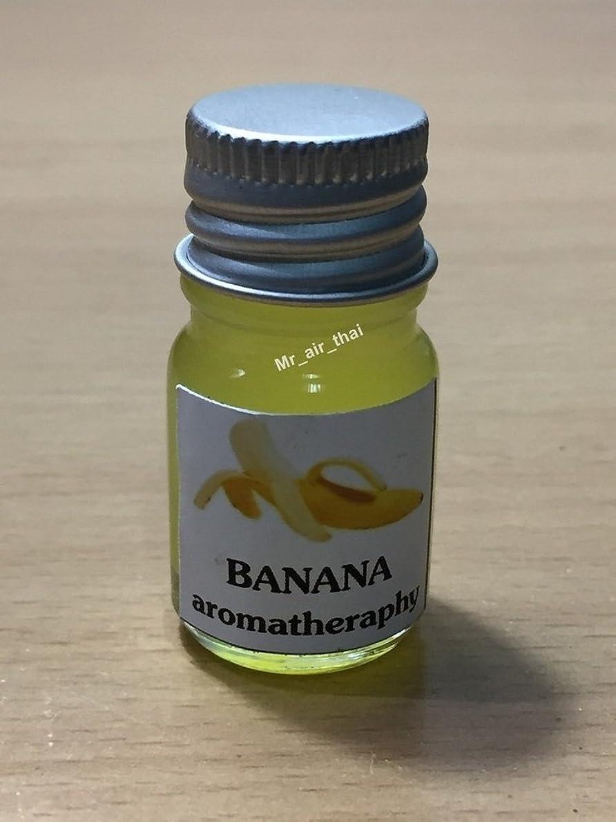 怪物部見つけた5ミリリットルアロマバナナフランクインセンスエッセンシャルオイルボトルアロマテラピーオイル自然自然5ml Aroma Banana Frankincense Essential Oil Bottles Aromatherapy Oils natural nature