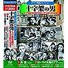 イタリア映画 コレクション 十字架の男 DVD10枚組 ACC-221