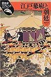 江戸幕府と朝廷 (日本史リブレット)