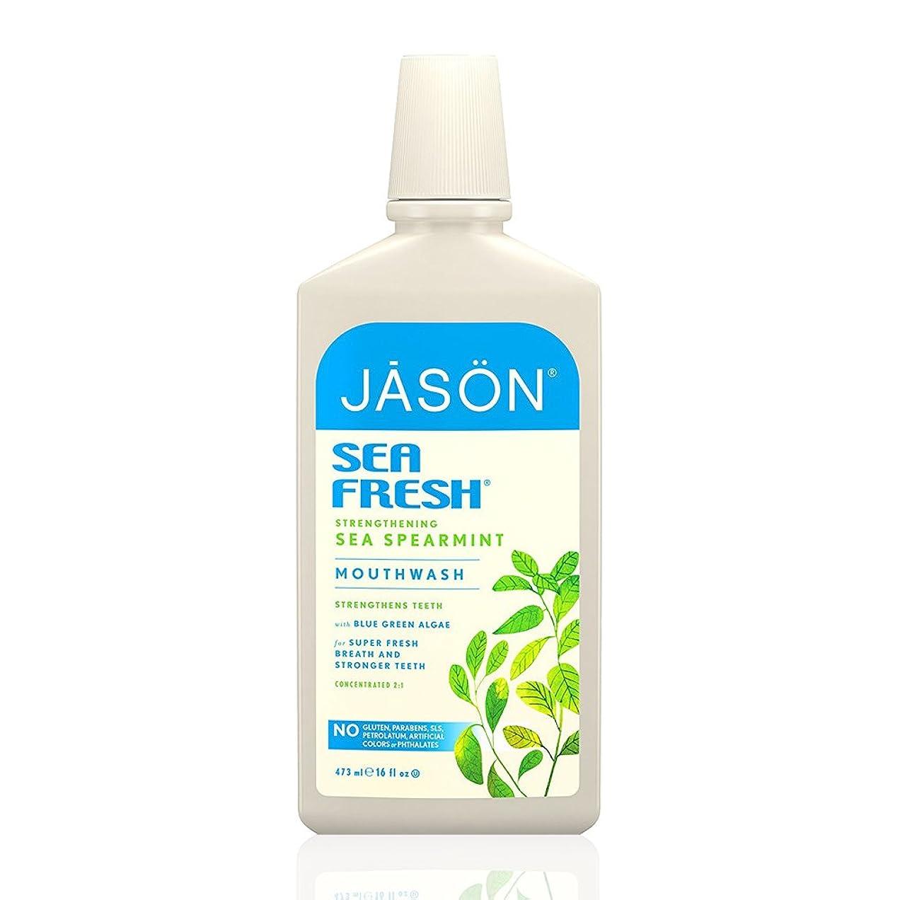 の慈悲で人間持つJASON ジェイソン マウスウォッシュSF シーフレッシュ スペアミント(2倍濃縮タイプ)