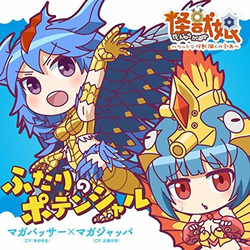ふたりのポテンシャル/怪獣娘~ウルトラ怪獣擬人化計画~キャラクターソング