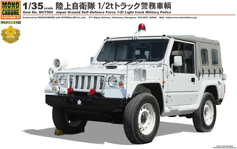 JGSDF 1 2t Truck Police vehicles (Plastic model) (japan import)