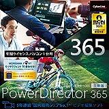 PowerDirector 365 1年版(2021年版)|ダウンロード版