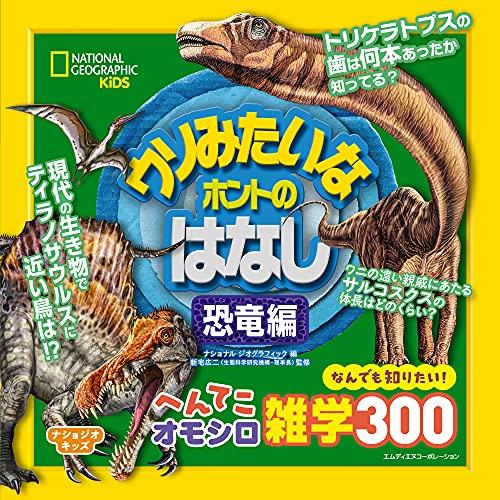 ナショジオキッズ ウソみたいなホントのはなし 恐竜編