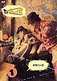さまぁ~ず式 Vol.1[DVD]