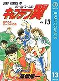 キャプテン翼 ワールドユース編 13 (ジャンプコミックスDIGITAL)