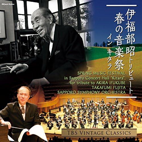 藤田崇文/札幌交響楽団
