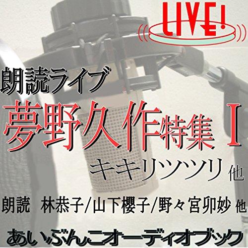 『夢野久作Ⅰ(アイ文庫LIVE収録版)』のカバーアート