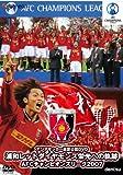 浦和レッドダイヤモンズ栄光への軌跡AFCチャンピオンズリーグ2007 DVD