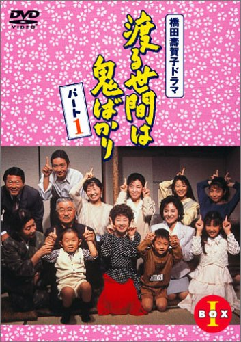 渡る世間は鬼ばかり パート1 DVD-BOX 1