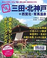 くるり三田・北神戸+西宮北・有馬温泉―おいしいごはん、カフェ、里山、歴史、文化、初めてのエリア本