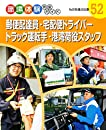 郵便配達員・宅配便ドライバー・トラック運転手・港湾荷役スタッフ: ものを運ぶ仕事