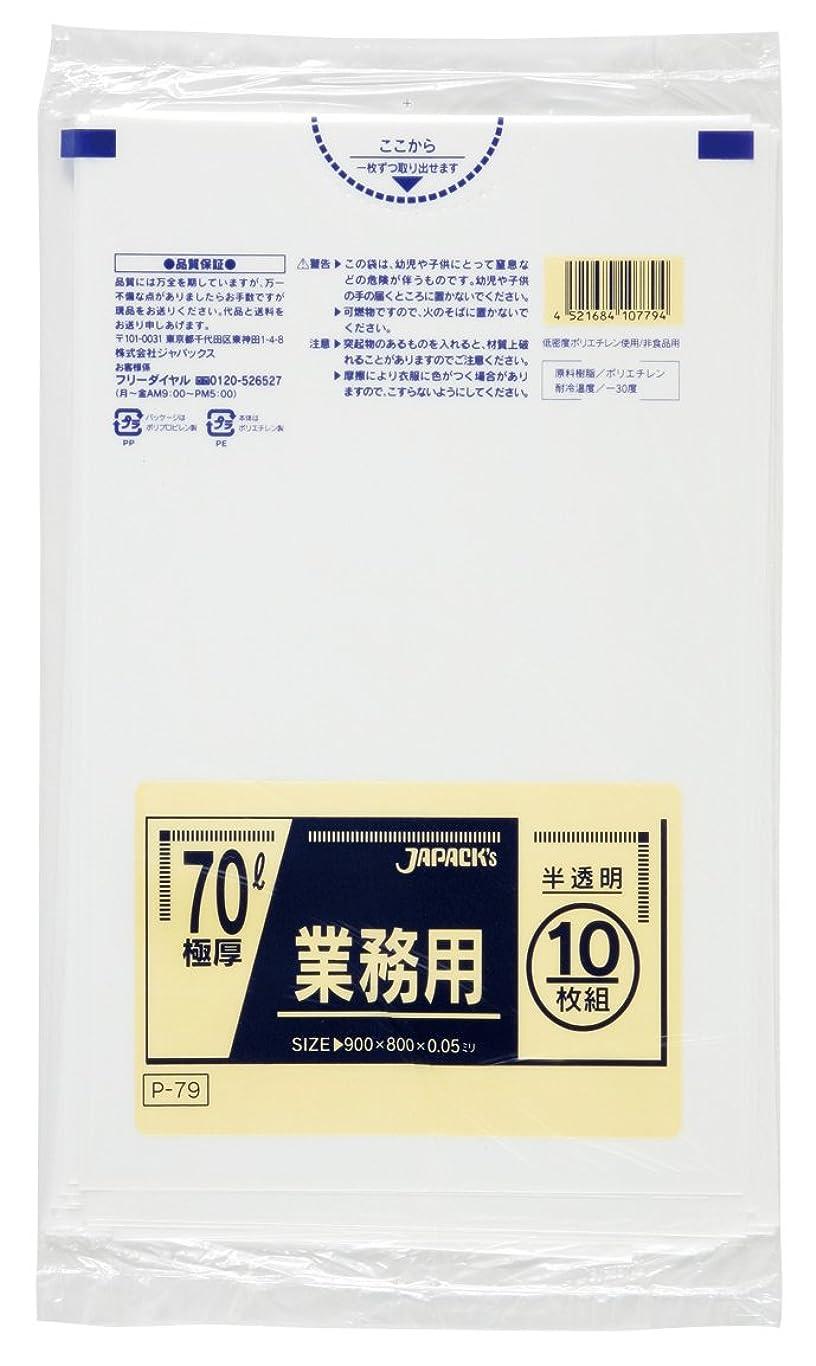 人質ぐったりカレンダージャパックス 業務用ポリ袋 70L P-79 0.050mm 半透明 10枚×20冊入