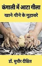 कंगाली में आटा गीला: खाने-पीने के मुहावरे (Hindi Edition)