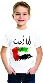 I Love UAE National Day Kids Unisex Tshirt