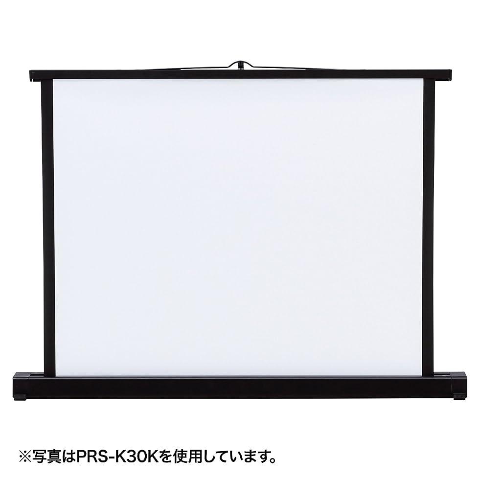 化学薬品アナウンサーリアルプロジェクタースクリーン 机上式 50型相当 PRS-K50K
