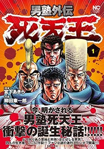 男塾外伝 死天王 (1) (ニチブンコミックス)