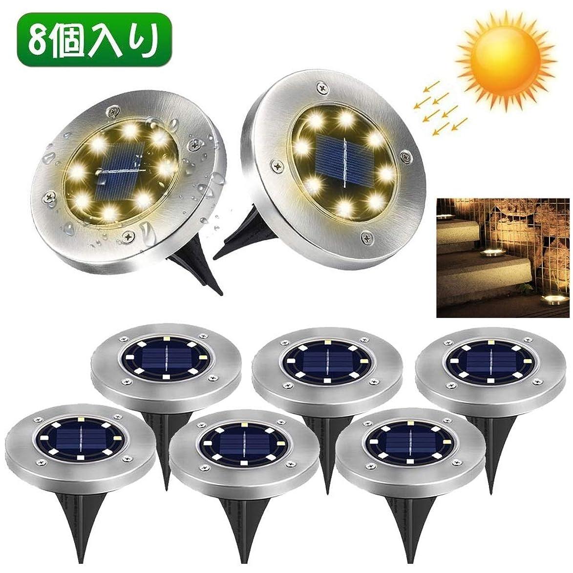 添加剤方程式やがて8個セット 埋め込み式 ソーラー LED スポットライト 防水対応 ガーデン 玄関 屋外照明 太陽光充電 遊歩道 埋没タイプ 庭 夜間 自動点灯