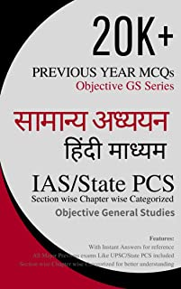 General Studies in Hindi Previous Year Papers Subjectwise MCQs for IAS/UPSC/State PCS (Polity Geography History Economy Science Ecology): Mocktime Publication