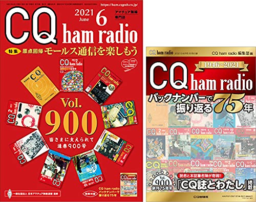 CQ ham radio 2021年06月号